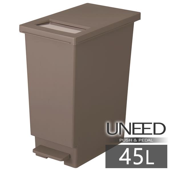 ごみ箱 ユニード プッシュ&ペダル 45L ブラウン ( ゴミ箱 ダストボックス ペール )