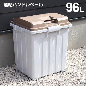 ごみ箱 ペール 連結ハンドルペール 90型 ブラウン