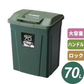 ゴミ箱 屋外 SPハンドル付 ダストボックス 70L グリーン 6727