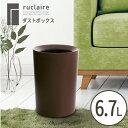ruclaire(ルクレール) フタなし ゴミ箱 ダストボックスCV 丸型 6.7L ブラウン 6211