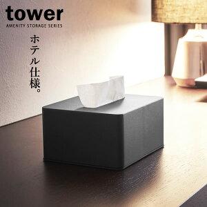 山崎実業 ティッシュケース タワー ハーフティッシュボックス ブラック 4218 | ティッシュペーパー ボックス ケース おしゃれ シンプル 高級感 ホテル
