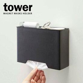山崎実業 タワー マグネットマスクホルダー ブラック 4359