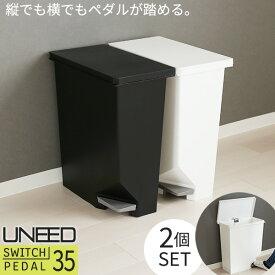 ユニード ゴミ箱 おしゃれ スイッチペダル 35型 35L 2個セット ホワイト×ブラック | ごみ箱 ダストボックス スリム キッチン リビング 分別 白 黒 UNEED