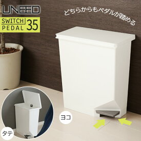 ユニード ゴミ箱 おしゃれ スイッチペダル 35型 35L ホワイト | ごみ箱 ダストボックス スリム キッチン リビング 分別 白 UNEED