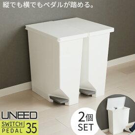 ユニード ゴミ箱 おしゃれ スイッチペダル 35型 35L 2個セット ホワイト | ごみ箱 ダストボックス スリム キッチン リビング 分別 白 UNEED