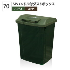ゴミ箱 屋外 SPハンドル付 ダストボックス 70L グリーン A6727 | ごみ箱 おしゃれ 大容量 分別 ふた付き ロックつき アウトドアテイスト 外置き グリップ アースカラー