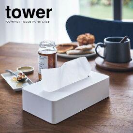 山崎実業 ティッシュボックス タワー コンパクト ティッシュケース ホワイト 5092 | ティッシュ ケース ソフトパック コンパクト スリム 薄型 シンプル エコ 詰め替えティッシュ 『tower』