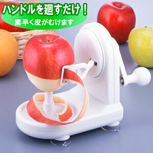 リンゴ 皮むき器 アップルピーラー 回転式 C-140 | ピーラー 皮むき ハンドル回転式