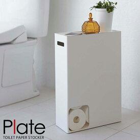 山崎実業 トイレ収納 プレート トイレットペーパーストッカー ホワイト 2294 | 収納ラック スタンド トイレットペーパー ストック 保管 予備 収納ケース 12ロール 棚