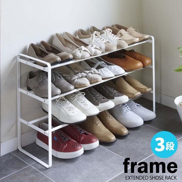 靴 収納 伸縮シューズラック フレーム 3段 ホワイト