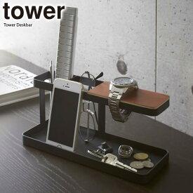 山崎実業 デスクバー タワー ブラック ( リモコンラック 卓上小物入れ スマホスタンド )