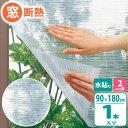 窓ガラス断熱シートクリア 水貼り E1540