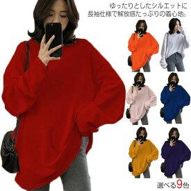 ロングTシャツ レディース トップス Tシャツ 長袖 無地 ロング丈 ゆったり 長め 大きいサイズ カジュアル 春秋 体型カバー 送料無料