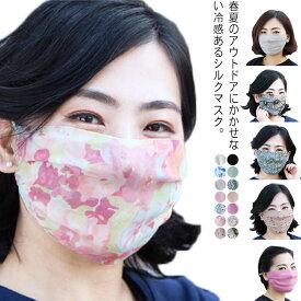 送料無料シルクマスク 夏用 サテン マスク シルク素材 大人マスク 日除け UVマスク UVカットマスク 洗える 大きサイズ 花粉対策 かぜ 花粉 予防 夏用 薄手 レディース 大人用 日焼け対策 冷感