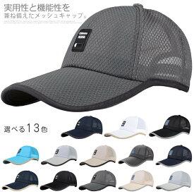【全13色】帽子 キャップ メンズ メッシュキャップ 野球帽 通気性抜群 熱中症対策 UVカット スポーツ アウトドア 登山 釣り 日よけ送料無料