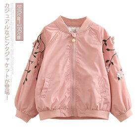 ジップアップ 子供服 アウター 子供ジャケット スタジャン 刺繍 キッズ服 春服 女の子 ブルゾン ピンク 花柄 可愛い カジュアル