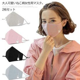マスク マスク 洗える マスク 大人用 布マスク レディース 立体マスク ねこ ネコ 立体 柔らかい 飛沫 花粉対策 予防 かぜ 花粉 予防 通勤 通学 可愛い 送料無料