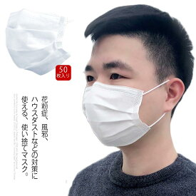 マスク 50枚セット 使い捨てマスク 3層 ホワイトブルー マスク 不織布マスク 立体プリーツ 防塵マスク 対策 飛沫防止 レギュラーサイズ 大人用 男女兼用 花粉 インフル対策送料無料