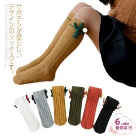 送料無料 足袋ソックスキッズ ベビーソックス 靴下 ハイソックス 女の子 男の子 キッズソックス サボテン 可愛い オシャレ スマート