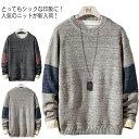 ニットセーター メンズ セーター 長袖 トップス 無地 秋春 メンズファッション ゆったり 新作 シンプル カジュアル キ…