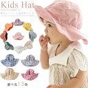 送料無料 サファリハット キッズ 女の子 男の子 UVカット ハット UVカット帽子 キッズ 帽子 子供 帽子 赤ちゃん ベビ…