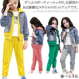 送料無料 トレンドなスポティーキッズセットアップ デニムジャケット パーカー スウェットパンツ 上下セット 女の子 韓国キッズセットアップ おしゃれ 配色