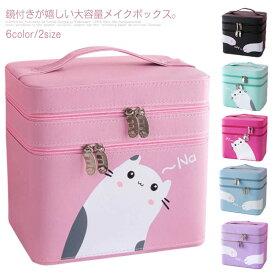 化粧ボックス メイクボックス 大容量 コスメボックス 可愛い 持ち運び ケース ミラー付き アクセサリー 化粧入れ 化粧箱 コンパクト コスメケース