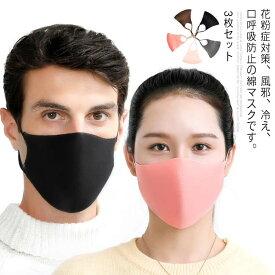 送料無料3枚セット マスク 大人用 布マスク 綿 大人マスク レディース メンズ 対策 立体型 マスク 洗える 花粉対策 花粉 マスク 飛沫 予防対策 花粉 予防 通勤 通学