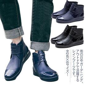 全2色×6サイズ!レインシューズ メンズ レインブーツ スニーカー風 ガーデニング ブーツ ショート丈 防水 ラバーブーツ ラバーシューズ 晴雨兼用 雨の日 梅雨対策 柔らかい 黒