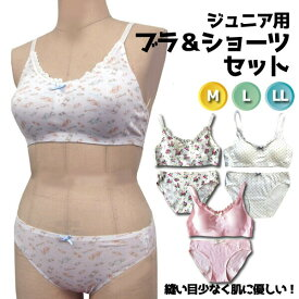 ジュニア用ブラ&ショーツセット 縫い目少ない肌に優しい仕様
