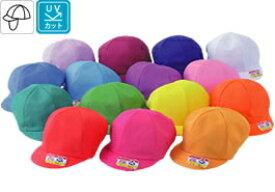 カラー園児帽(ニット) 裏面白(アゴゴム付)【幼稚園児用帽子・保育園児用帽子】