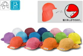 ニット園児帽 タレ付リムーバブル裏面白(アゴゴム付)タレ同色(一重)【幼稚園児用帽子・保育園児用帽子】