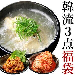 韓流3点福袋(プロが選んだサムゲタン1kg、チャンジャ200g、白菜キムチ500g)サンゲタン 参鶏湯【冷蔵限定】【送料無料】
