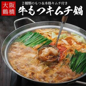 もつ鍋 大阪鶴橋牛もつキムチ鍋セット 牛もつミックス400g(200g×2)、特製もつ鍋スープ200g、白菜キムチ250g、鍋用うどん170g (ギフト・中元 歳暮) 冷凍便