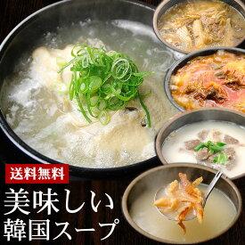 ホッペが落ちる韓国スープ5種類セット(サムゲタン1kg・ユッケジャンスープ570g・コムタンスープ570g・ウゴジスープ570g・ファンテク570g)【常温・冷凍・冷蔵可】【送料無料】