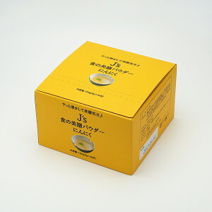 プロが選んだ・J's食の美膳パウダーにんにく184g(4g×46包)J.ノリツグさんプロデュース! 常温便・クール冷蔵便・冷凍便可 送料無料