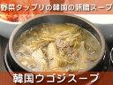 【常温・冷凍・冷蔵可】韓国ハウチョンの野菜タップリ・ウゴジスープ570g(約2食分・レトルト袋入)