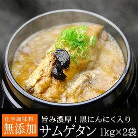 送料無料 黒にんにくサムゲタン1kg×2袋(黒にんにく入り 参鶏湯 サムゲタン レトルト) 常温便・クール冷蔵便可