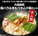 【冷凍限定】大阪鶴橋豚バラ&牛もつキムチ鍋セット(豚バラ&牛もつミックス400g(200g×2)、特製もつだれ200g、白…