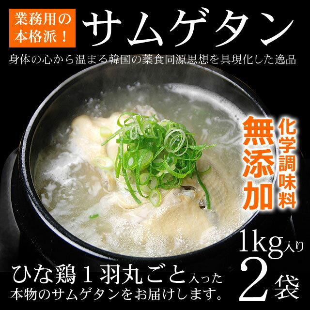 【常温・冷凍・冷蔵可】プロが選んだ・焼肉店向け業務用の韓国宮廷料理・参鶏湯(サムゲタン)(業務用レトルト参鶏湯1kg袋入り)×2袋(約4〜6人前)