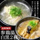 韓国宮廷料理 参鶏湯白黒2種類セット(参鶏湯&黒ニンニク入り参鶏湯各1kg)レトルト サンゲタン サムゲタン 黒にんに…