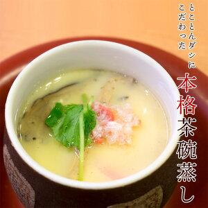 送料無料!茶碗蒸し15食セット(125g×15個)【冷凍便限定】保存食にも! 介護食