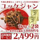 プロが選んだ・辛口ビーフユッケジャンスープ1kg×2袋セット(一袋 約2〜3人前)【常温・冷蔵・冷凍可】