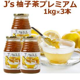 料理研究家・J.ノリツグさんプロデュース J's 柚子茶 premium 1kg×3本セット(プロが選んだゆず茶)(ギフト・中元 歳暮)【常温・冷蔵可】【送料無料】