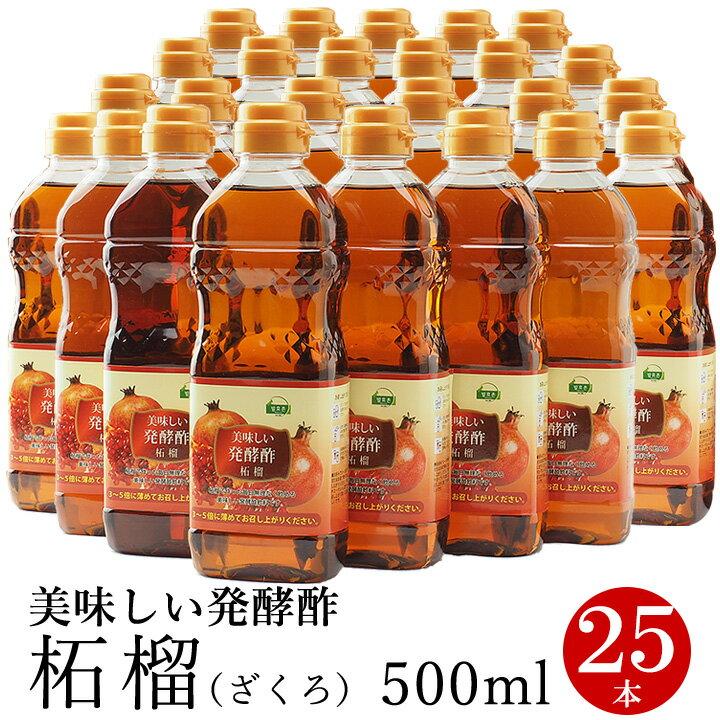 【常温・冷蔵】美味しい発酵酢柘榴(ざくろ)500ml(飲むザクロ酢) ×25本セット【賞味期限2020年9月】