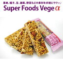 Super Foods Vegeα[スーパーフードベジアルファ] 箱汚れ・箱つぶれ品のため(25g×28本)常温・冷蔵可 送料無料