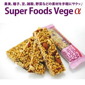 Super Foods Vegeα[スーパーフードベジアルファ](25g×28本)【賞味期限2019年10月・箱つぶれワケあり品】【常温・冷蔵可】【送料無料】