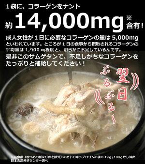 【常温・冷凍・冷蔵可】プロが選んだ・焼肉店向け業務用の韓国宮廷料理・参鶏湯(サムゲタン)(業務用レトルト参鶏湯1kg袋入り)×2袋(約4〜6人前)※袋汚れのワケあり品