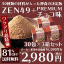 50種類の穀物や果物、海産物が入った韓国禅食「ZEN49+PREMIUM チョコ味」20g×30包入×3箱セット ダイエットにも最適です!【箱つぶれのワケあり品...