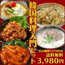 韓国料理入門セット(韓国冷麺4食・チャンジャ200g・トッポギ700g・チャプチェ300g・ソロンタン700g)